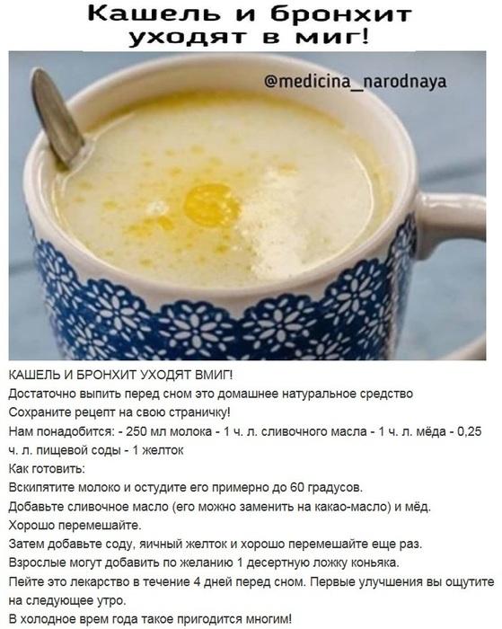 Интересный народный рецепт против затяжного кашля