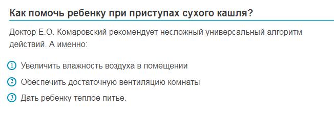 Как снять приступ лающего кашля: Комаровский