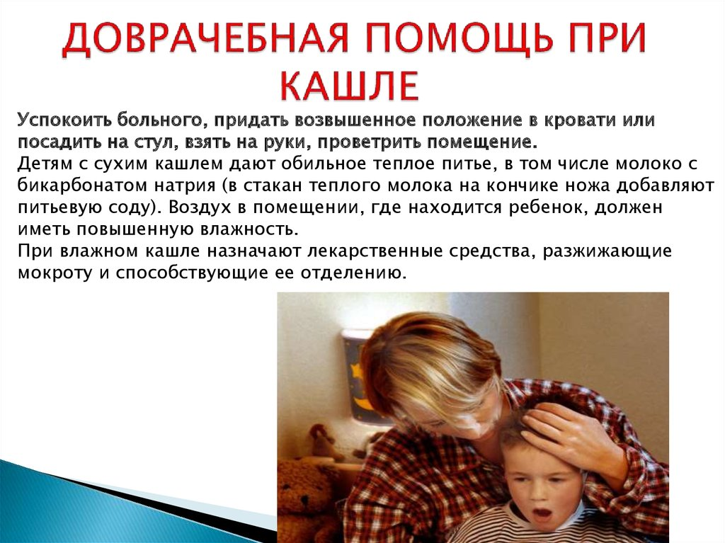 сильный кашель у ребенка ночью
