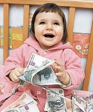 Где оформить региональный материнский капитал